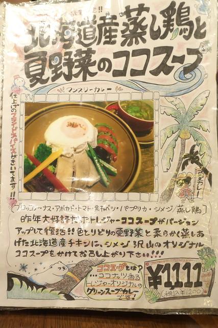 スープカレーTREASURE 2回目_06