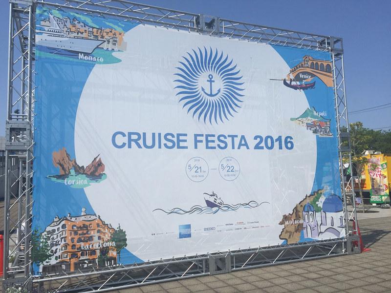 toomilog-CruiseFesta2016015