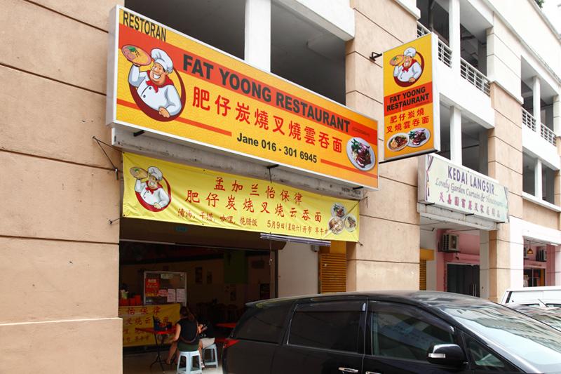 Fat Yoong Restaurant Kepong