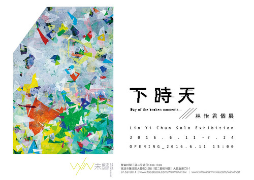 下時天|林怡君個展 Day of the broken moments.|Lin Yi Chun Solo Exhibition