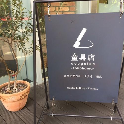 土屋鞄 童具店・横浜