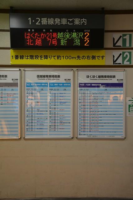 直江津駅:「はくたか」