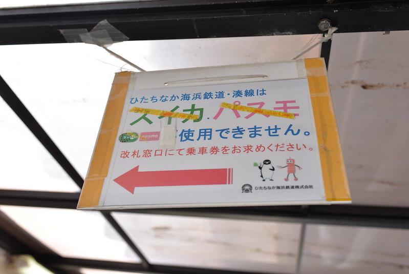平磯三社祭 夏の青春18きっぷの旅