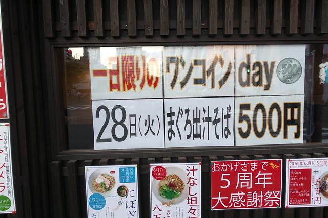 麺やハレル家 5周年感謝祭 まぐろ出汁そば_02