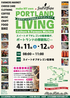 Portland Living 2015@Sweet of Oregon 2015年4月11日-12日 左 | by chariken date