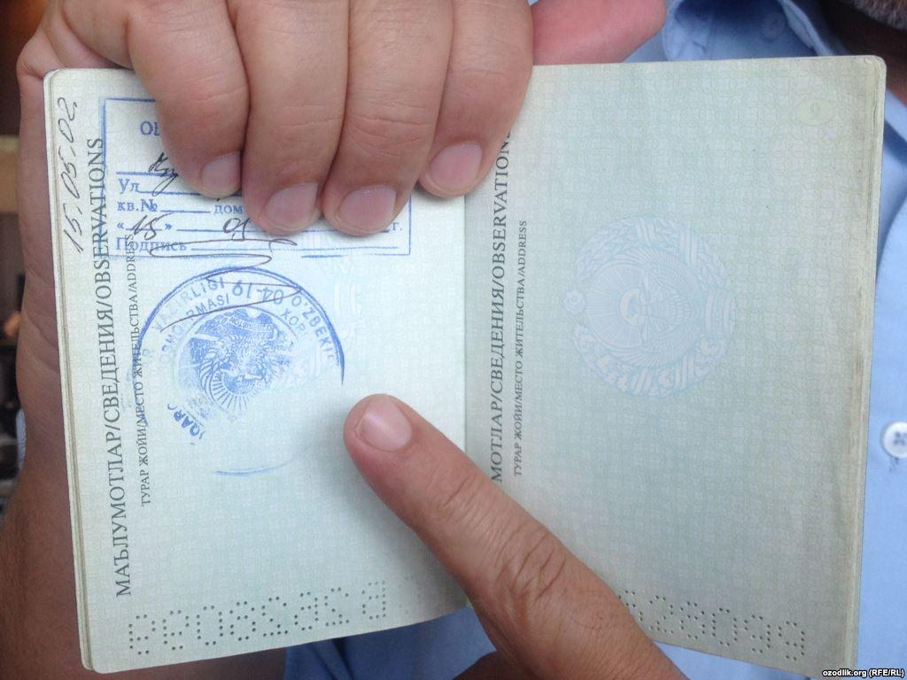 бланк биометрический паспорт узбекистан