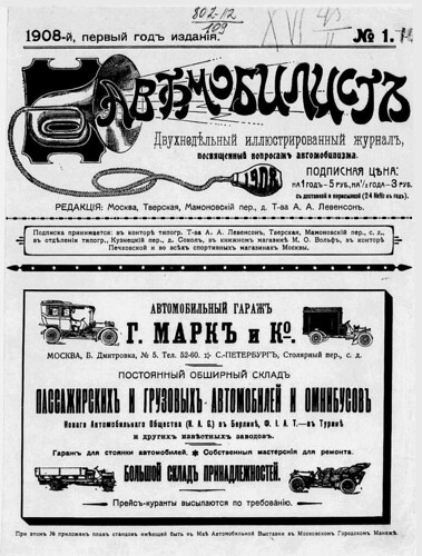 1908. № 01. Автомобилист (1)