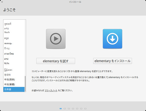 elementary os installer 01 | by netbuffalo
