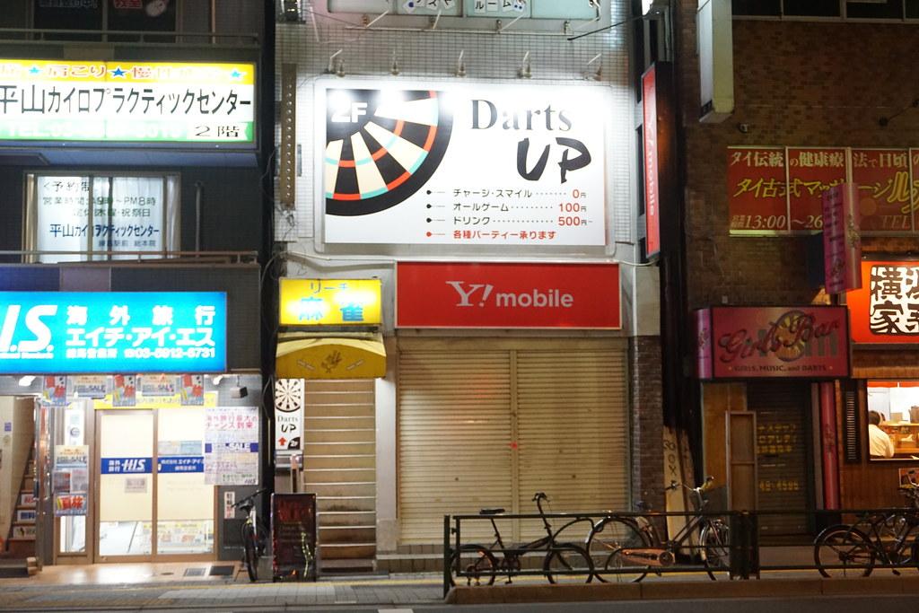 UP練馬(練馬)