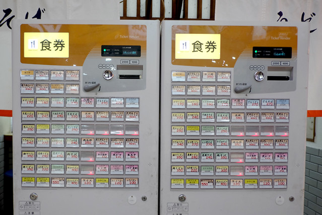 restaurant vending machine japan