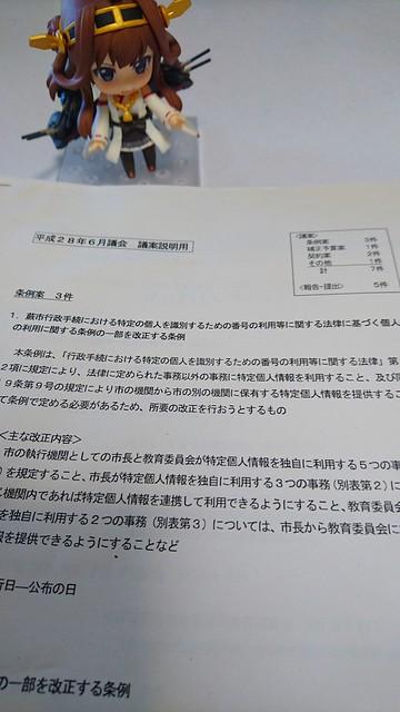蕨市議会 平成28年6月定例議会 議案説明資料