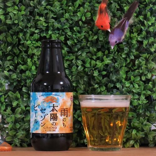 ビール:ビール:グランドキリン 雨のち太陽のセゾンビール