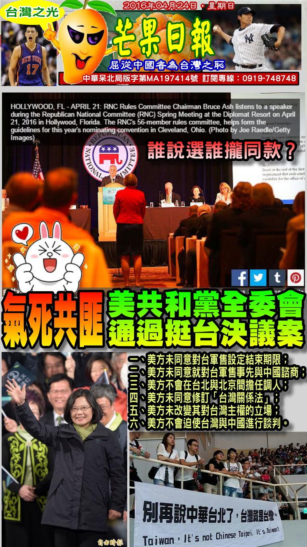160424芒果日報--台灣之光--美共和黨全委會,通過挺台決議案