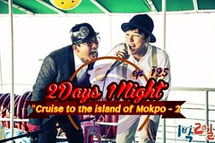 1 Night 2 Days S3 Ep.125