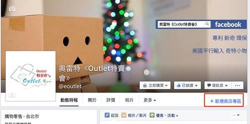 facebookstore_8