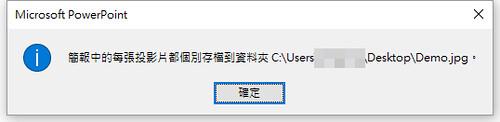 PowerPoint 轉 JPG 檔案-3