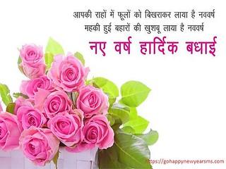Happy New Year Ki Shayari 97