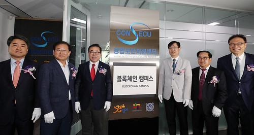 경기도 블록체인 캠퍼스 오픈식