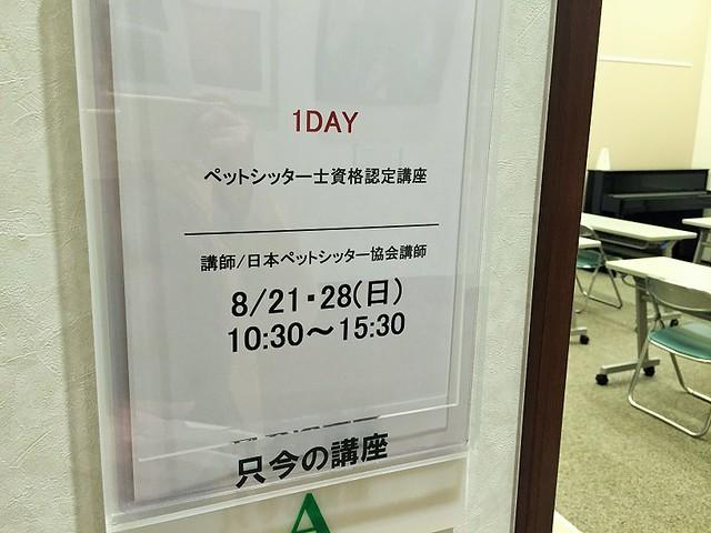 ペットシッター士資格認定講座 8/21・8/28@JEUGIAカルチャーセンターららぽーと立川立飛