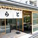 Nori at the entrance to the tea room of wagashi company Toraya
