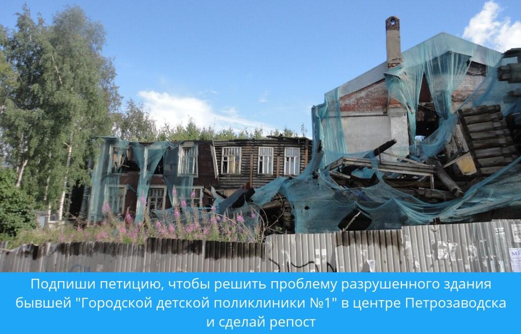 Разрушенное здание детской поликлиники №1 #Петрозаводск