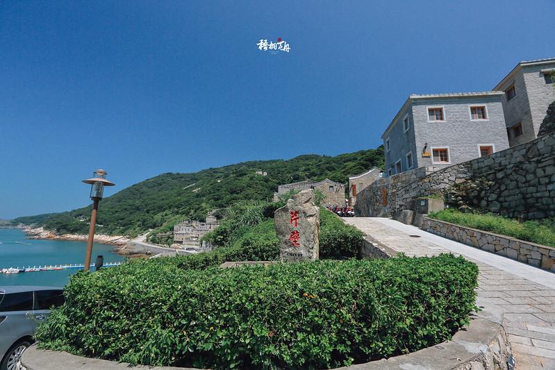 3|北竿島上必來的鄉鎮:芹壁村