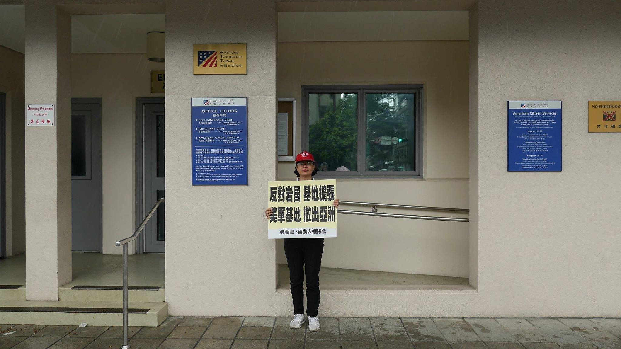 勞動人權協會執行長王娟萍在AIT前聲援反對岩國基地擴張。(照片提供:勞動人權協會)