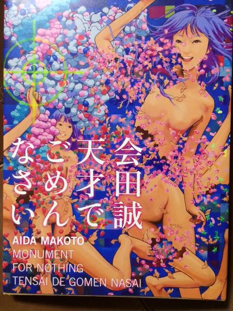 会田誠展:天才でごめんなさい