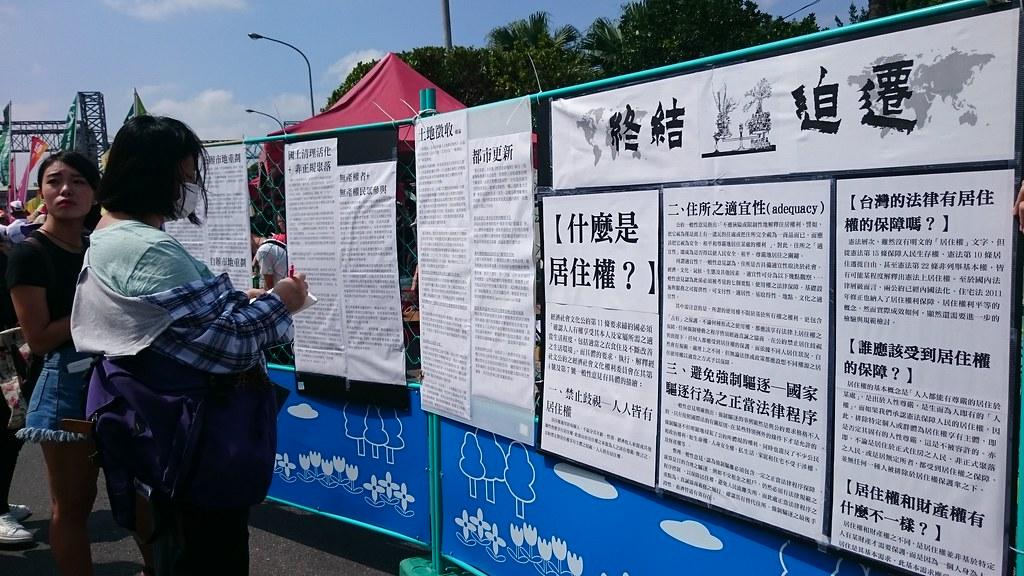 現場貼出居住權、都市更新等海報文字說明。攝影:賴品瑀。