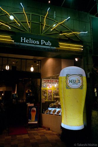 Helios Pub entrance