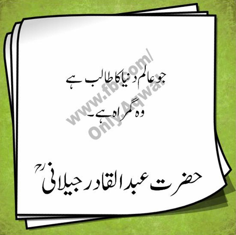 Quotes In Urdu Urdu Islamic Quotes Aqwal  Urdu Islamic Quotes Aqwal  Flickr