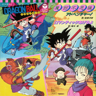 Dragon Ball CK-764_b_back | by Kami Sama Explorer Museum