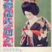 "Vintage Booklet ""Wedding Ceremony Should Know"" - Showa 7 (1932) 婚礼儀式の知るべ  昭和七  Konrei Gishiki no Shirube"