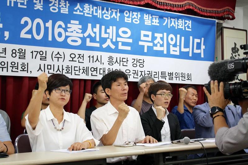 2016년 8월17일 흥사단 강당에서 총선넷 경찰 소환대상자 입장 발표 기자회견을 개최했습니다