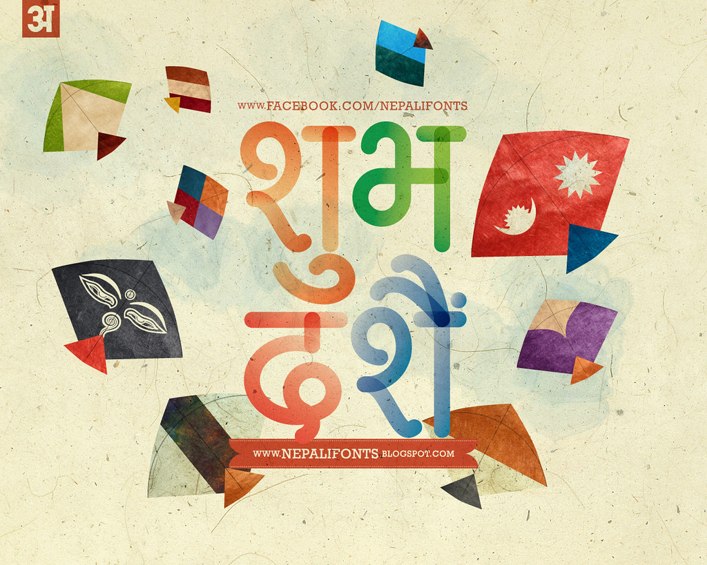 Dashain greetings cards 2012 brand new dashain card design flickr dashain greetings cards 2012 by aannda m4hsunfo