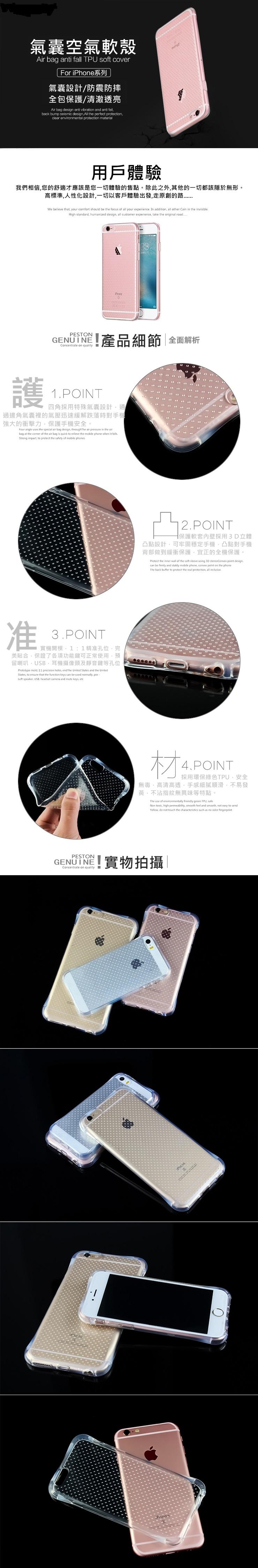 5.5吋用 氣囊空壓殼 iphone 6s PLUS iphone 6 空氣殼手機殼保護套保護殼手機套空壓殼氣墊空氣殼