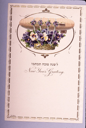 Rosh Hashanah greeting card | by Center for Jewish History, NYC
