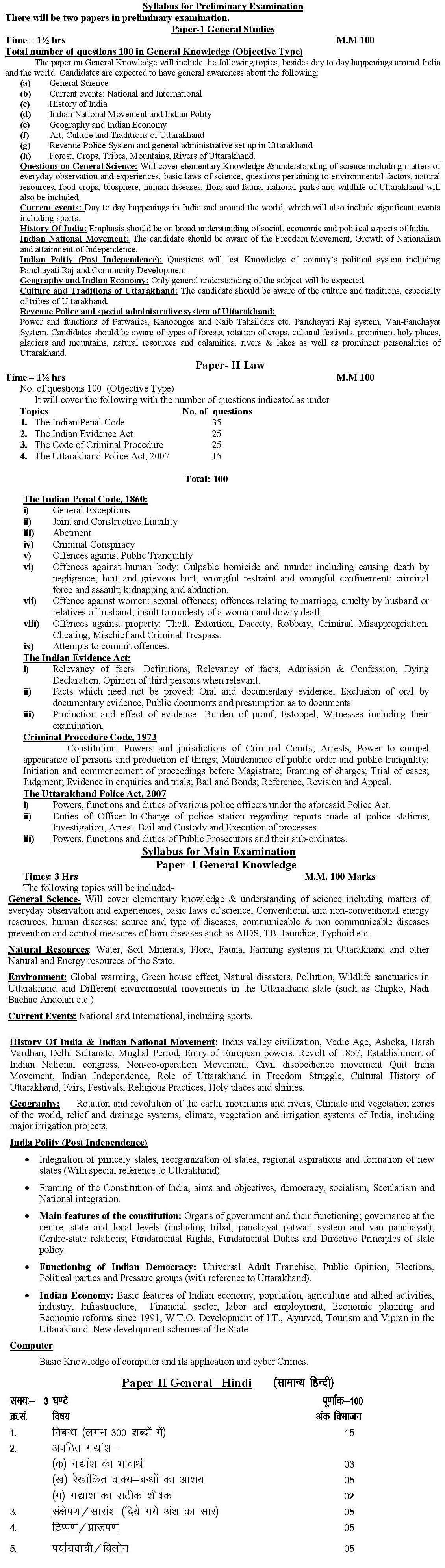 Uttarakhand Assistant Prosecuting Officer (APO) Main Exam 2017