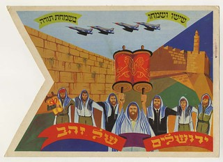 Simhat Torah Flag | by Center for Jewish History, NYC