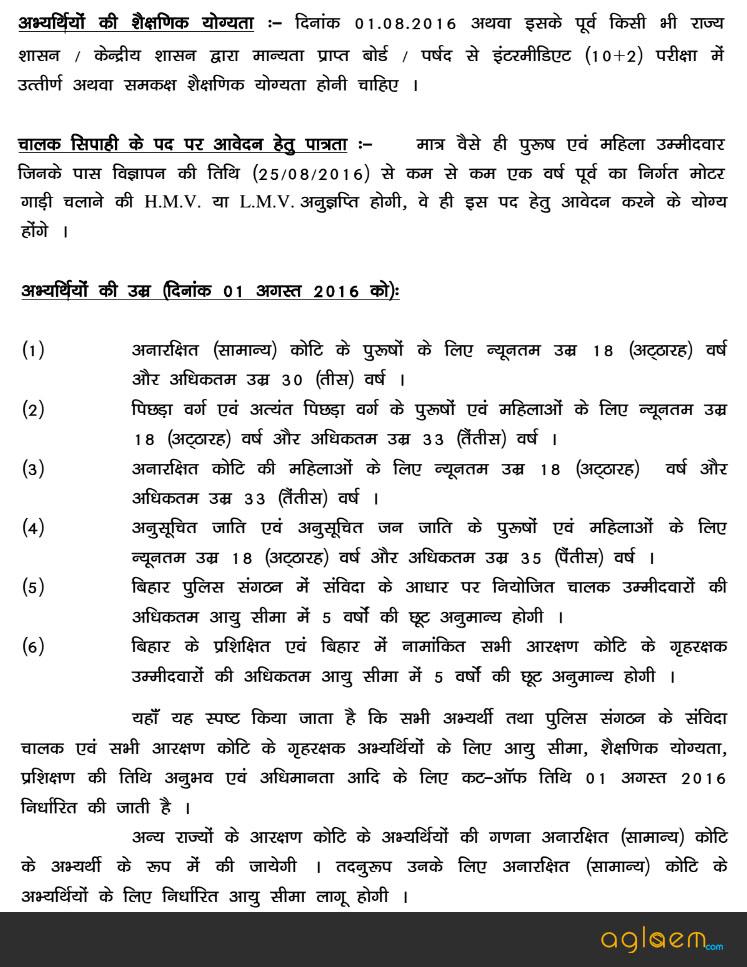 Bihar Police CSBC Recruitment 2016 Constable Sipahi Driver