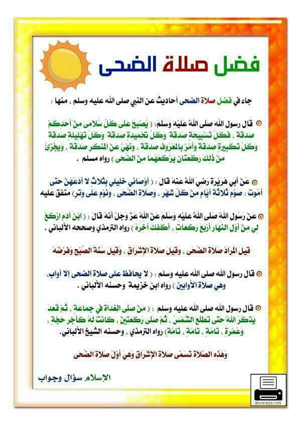 ... فضل #صلاة #الضحى   by Islamic knowledge