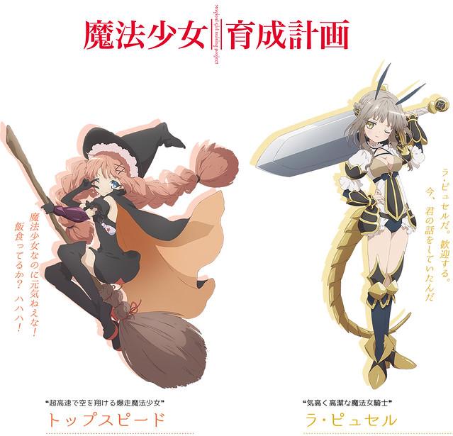 160818(2) -「佐倉綾音×内山夕実」是龍騎士&噴射魔女、10月動畫《魔法少女育成計畫》發表第2批聲優!