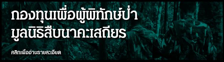 กองทุนเพื่อผู้พิทักษ์ป่า