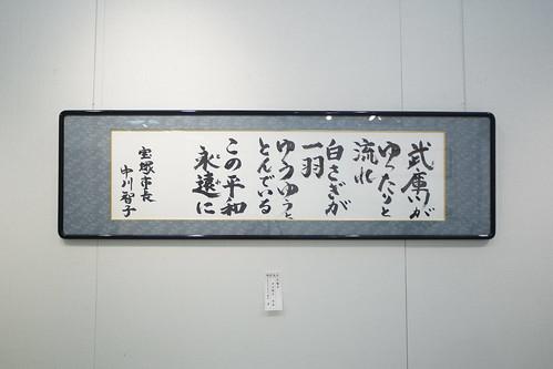 第8代 宝塚市長 中川智子 書「武庫川が……」