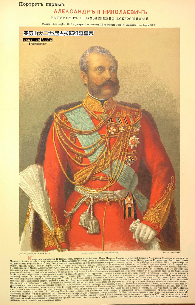 罗曼诺夫王朝帝后画像34