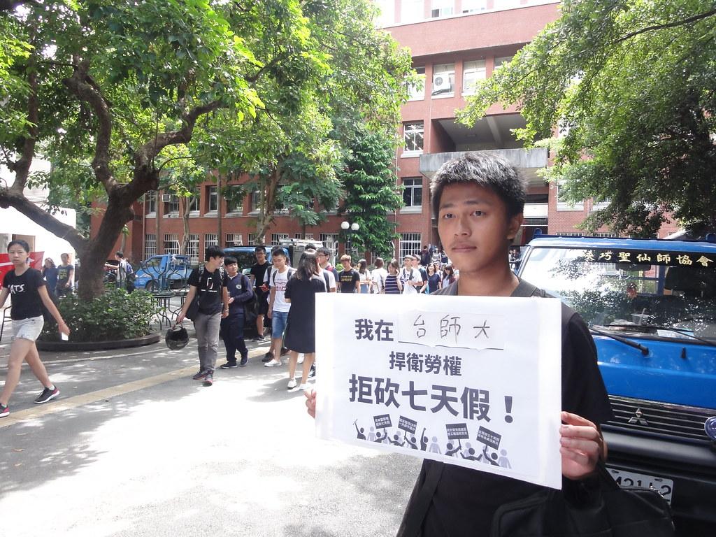 """师大学生反对砍七天国定假,要求师大校方勿用""""学习型助理""""规避《劳基法》对学生劳动者的保障。(摄影:张智琦)"""