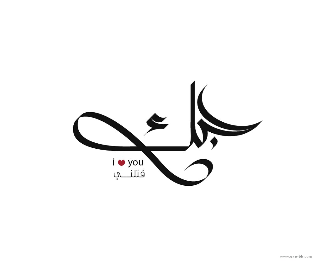 Arabic Calligraphy By One Bh Arabic Calligraphy By One