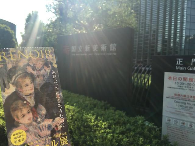 IMG_1904 ルノワール展 オルセー美術館・オランジェリー美術館所蔵 2016年国立新美術館