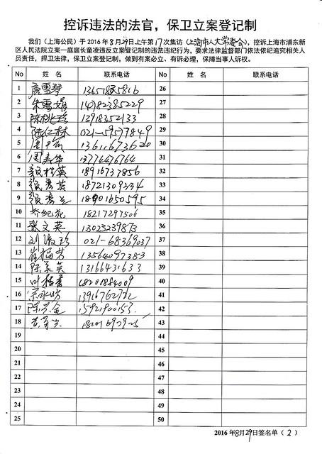 20160829-6-集访人大-17
