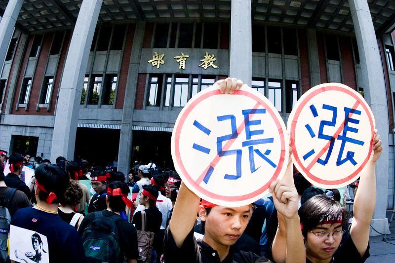 2008年,台灣反高學費運動於教育部前抗議。(資料照片)